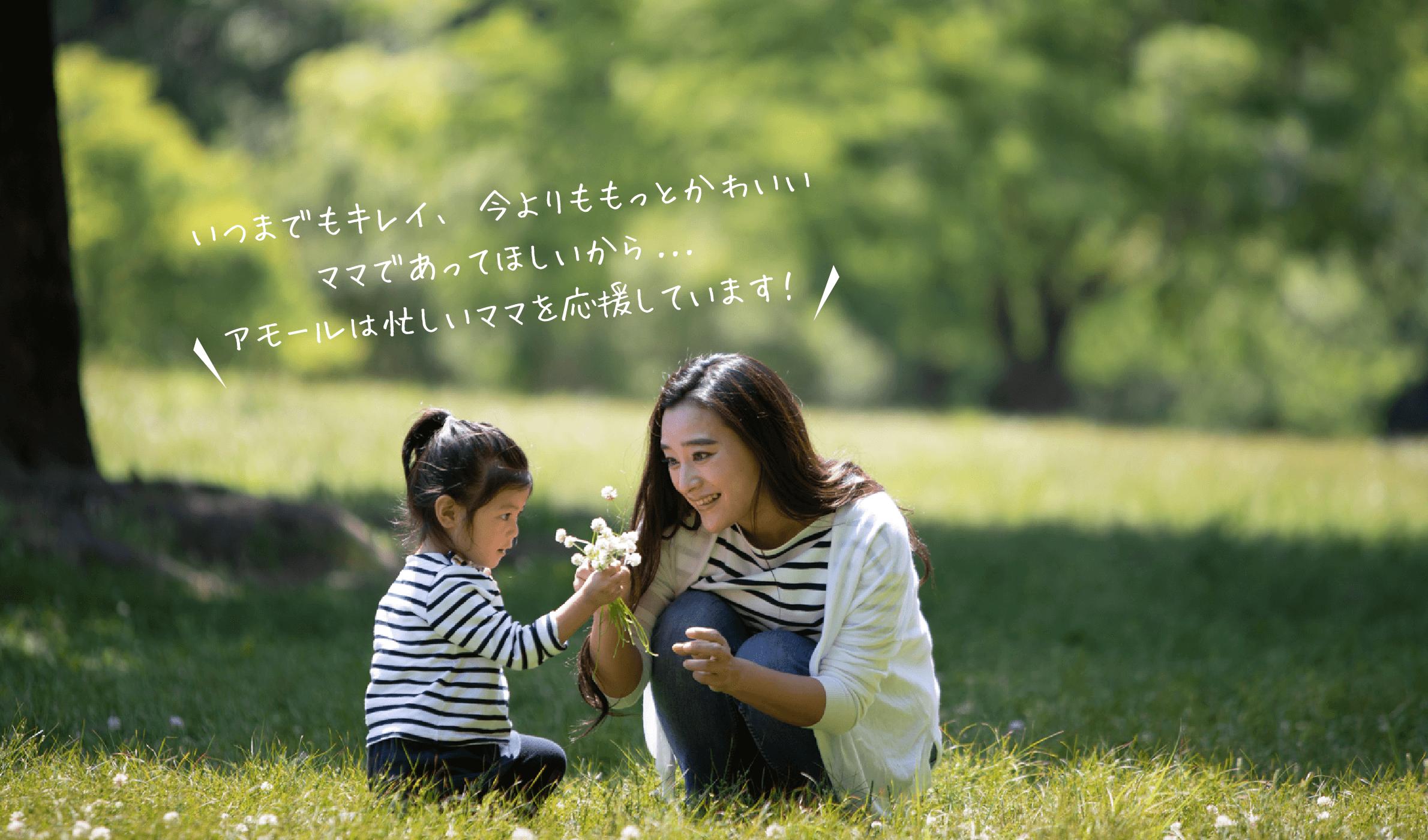 いつまでもキレイ、今よりももっとかわいいママであってほしいから...アモールは忙しいママを応援しています!