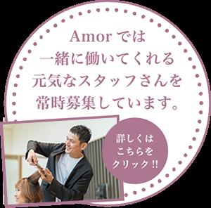 Amorでは一緒に働いてくれる元気なスタッフさんを常時募集しています。